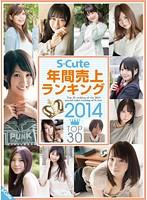 S-Cute 年間売上ランキング2014 TOP30 ダウンロード