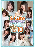 S-Cute 女の子ランキング 2016 TOP10
