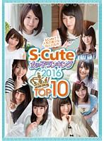 S-Cute 女の子ランキング 2016 TOP10 ダウンロード