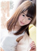 (sqte00150)[SQTE-150] 純白美少女の純情な欲情 ダウンロード