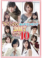 S-Cute 女の子ランキング 2017 TOP10