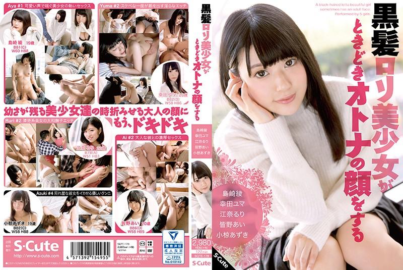 島崎綾の無料動画 黒髪ロリ美少女がときどきオトナの顔をする