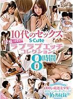 10代のセックス S-Cute 甘酸っぱいラブラブエッチコレクション8時間