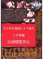 (srcd001)[SRCD-001] レイプで撮られた口止め映像 ダウンロード