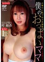 (srd05)[SRD-005] 僕のおっぱいママ 叶和香 ダウンロード