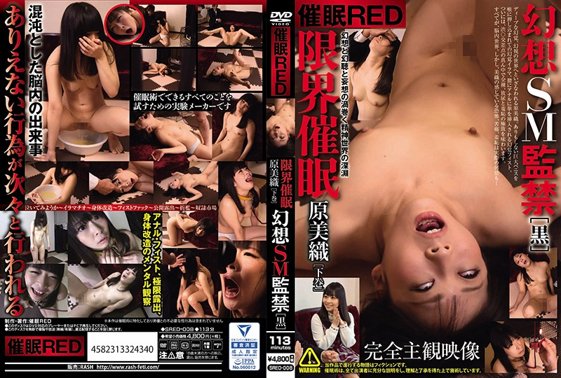 [SRED-008] 催眠RED 限界催眠 原美織 下巻・幻想SM監禁[黒]