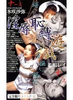 (srt002)[SRT-002] 淫辱恥縛遊戯 氷咲沙弥 姫嶋レイ ダウンロード