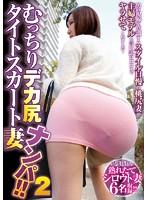 むっちりデカ尻タイトスカート妻ナンパ!! 2 男の視線を意識するスタイル自慢の桃尻妻が主婦モデルを言い訳にココまでヤラせてくれました! ダウンロード