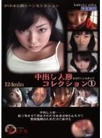 (ssd005)[SSD-005] 愛玩少女 中出し人形コレクション1 ダウンロード