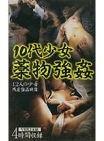 (ssj001)[SSJ-001] 10代少女 薬物強姦 ダウンロード
