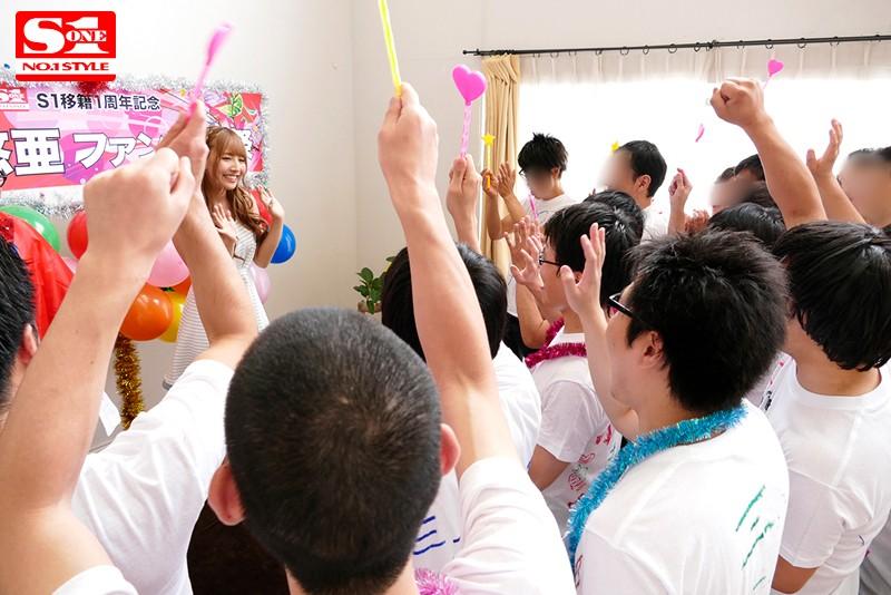 三上悠亜ファン感謝祭 国民的アイドル×一般ユーザー20人'ガチファンとSEX解禁'ハメまくりスペシャル