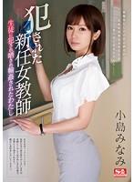 「犯された新任女教師 〜生徒に犯され晒され輪姦されたわたし〜 小島みなみ」のパッケージ画像