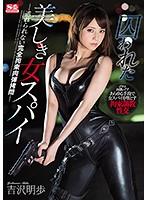 囚われた美しき女スパイ ―逃れられない完全拘束肉弾拷問― 吉沢明歩