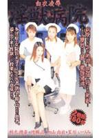 (ssp003)[SSP-003] 白衣凌辱 淫獣病院 ダウンロード