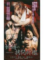 (ssp008)[SSP-008] 蛇縛の拷問折檻 ダウンロード