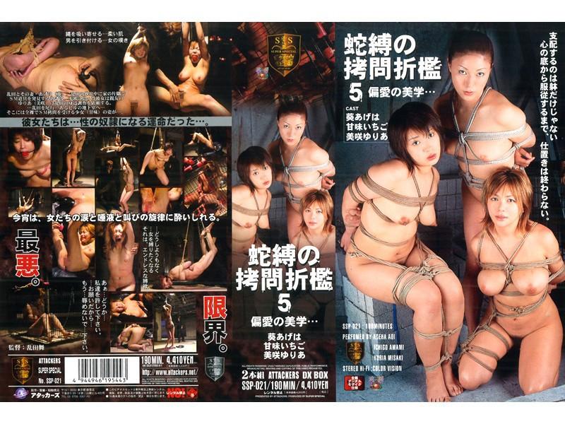 巨乳の彼女、葵あげは出演のSM無料熟女動画像。蛇縛の拷問折檻5 偏愛の美学…