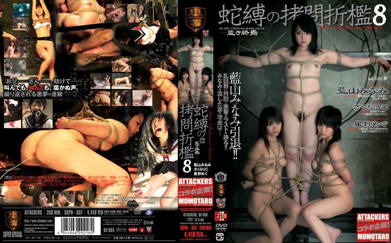 蛇縛の拷問折檻8 藍き終焉