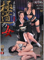 (sspd044)[SSPD-044] 極道の女 美人組長 公開凌辱処刑 ダウンロード