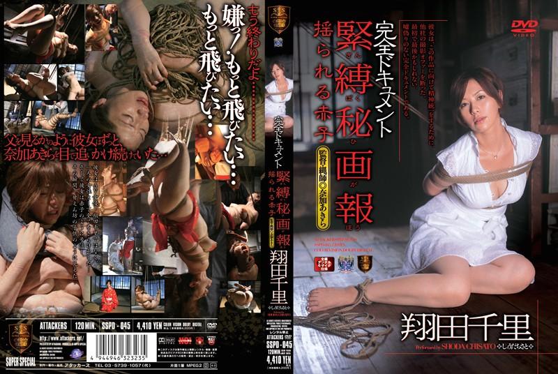 彼女、翔田千里出演の縛り無料熟女動画像。完全ドキュメント 緊縛秘画報 揺られる赤子 翔田千里