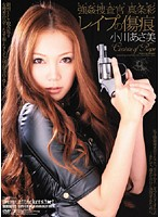 Watch Female Investigator Force Fucked - Asami Ogawa