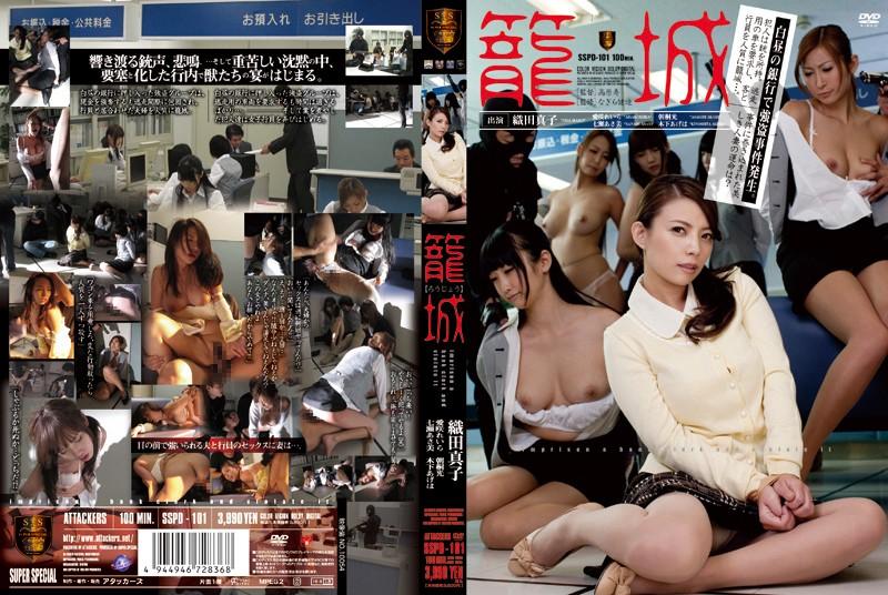 人妻、織田真子出演の無料熟女動画像。籠城