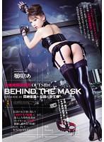 女体拷問研究所OUTSIDE BEHIND THE MASK EPISODE-01 悶絶仮面~伝説の女王様~ 堀咲りあ