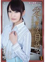 愛する貴方の目の前で… 女教師と教え子 香西咲 京野結衣 小滝みい菜 ダウンロード