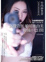 「女体拷問研究所 LAST DANCE 女捜査官、姫川亜由美 最後の七日間 竹内紗里奈」のパッケージ画像