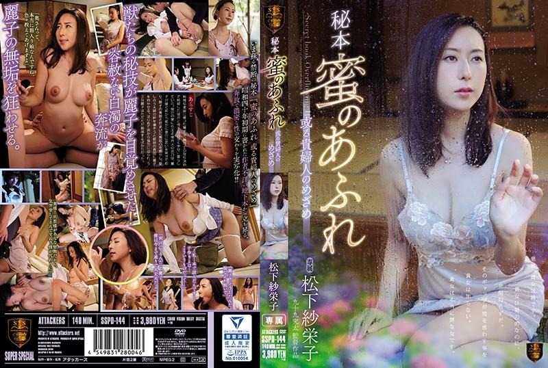 秘本 蜜のあふれ 或る貴婦人のめざめ 松下紗栄子 パッケージ画像