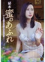 秘本 蜜のあふれ 或る貴婦人のめざめ 松下紗栄子 ダウンロード