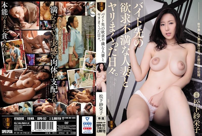 バイト先の欲求不満な人妻とヤリまくった日々。 松下紗栄子 パッケージ画像