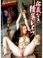 仁義なき陵辱レイプ 日本のヤクザがマフィアの金髪妻を犯る! ダウンロード