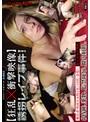 【狂乱×衝撃映像】誘拐レイプ事件! 被害者:外国人女性2名(10代・金髪)、犯人:日本人男性 #昏睡、薬物、監禁陵辱、膣内射精。