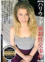 【ハリウッド強制性交事件】「性行為禁止」派遣型出張マッサージ店の若い金髪美人施術師に性的暴行を加え一部始終を撮影した日本人の男がヤバすぎる件