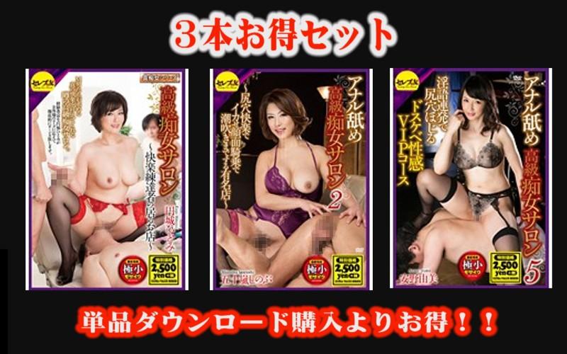 【お得セット!】高級痴女サロン円城ひとみ 五十嵐しのぶ 安野由美