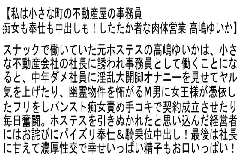 【お得セット】私は小さな町の不動産屋の事務員 高嶋ゆいか かすみ果穂 成宮いろは の画像19