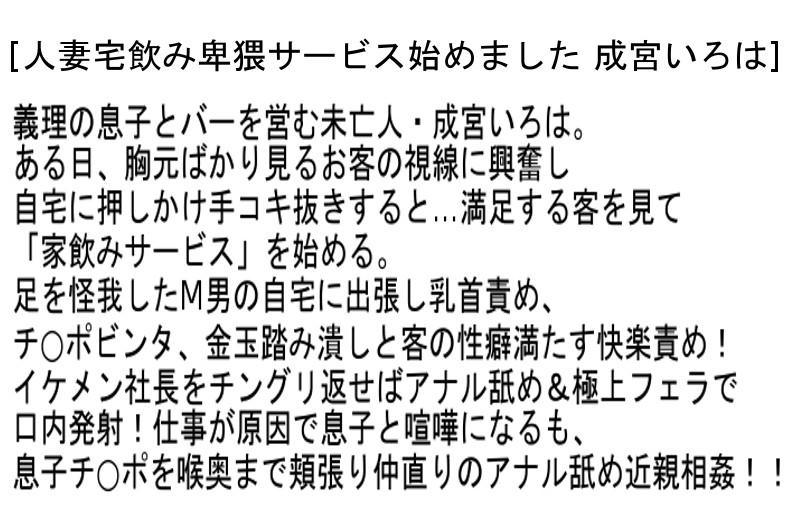 【お得セット】人妻宅飲み卑猥サービス始めました 成宮いろは 丘咲エミリ 浜崎真緒 の画像19