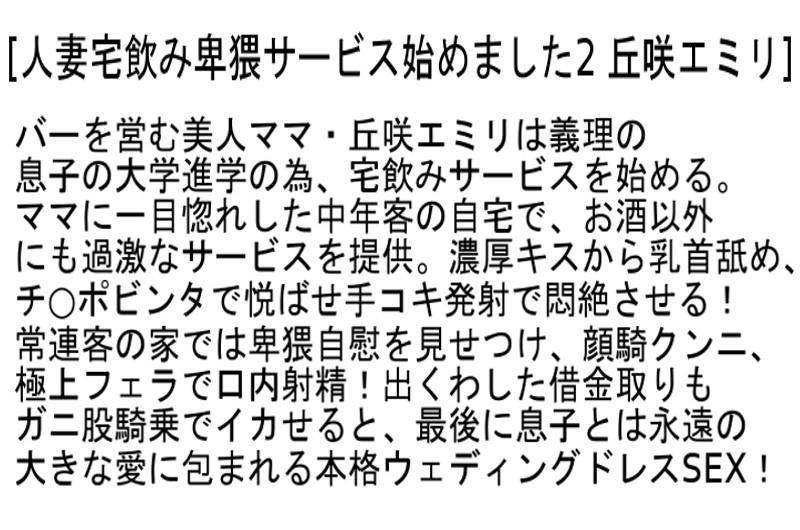 【お得セット】人妻宅飲み卑猥サービス始めました 成宮いろは 丘咲エミリ 浜崎真緒 の画像17