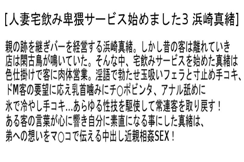【お得セット】人妻宅飲み卑猥サービス始めました 成宮いろは 丘咲エミリ 浜崎真緒 の画像15