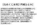 【お得セット】なめくじ女将 円城ひとみ 野本京香 吹石れな 2