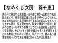 【お得セット】なめくじ女房 葵千恵 森沢かな 西条沙羅 2