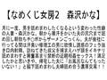 【お得セット】なめくじ女房 葵千恵 森沢かな 西条沙羅 4