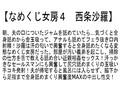 【お得セット】なめくじ女房 葵千恵 森沢かな 西条沙羅 6
