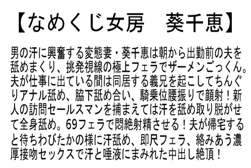 【お得セット】なめくじ女房 葵千恵 森沢かな 西条沙羅 の画像19
