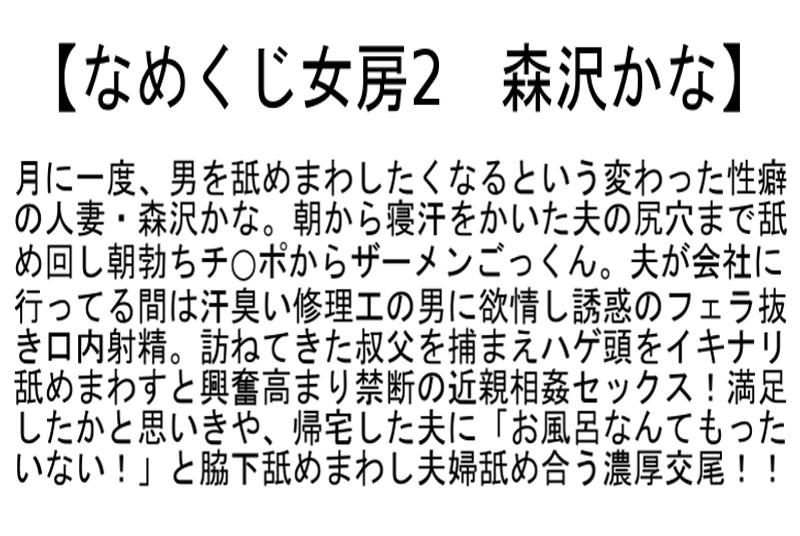 【お得セット】なめくじ女房 葵千恵 森沢かな 西条沙羅 の画像17