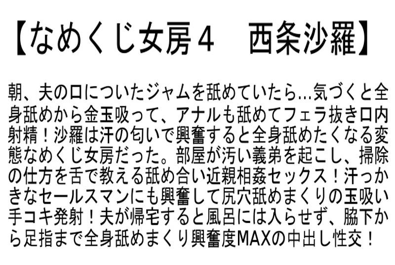 【お得セット】なめくじ女房 葵千恵 森沢かな 西条沙羅 の画像15
