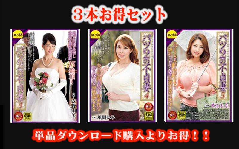 激エロ!【お得セット】バツ2の不貞妻 安野由美 風間ゆみ 吹石れなパッケージ