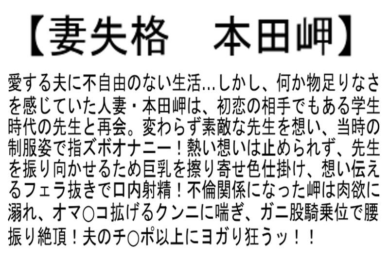 【お得セット】妻失格・姉フェチ 本田岬 水野朝陽 松嶋葵 の画像19