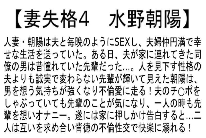 【お得セット】妻失格・姉フェチ 本田岬 水野朝陽 松嶋葵 の画像17