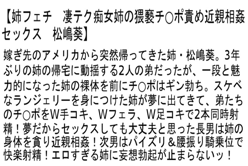 【お得セット】妻失格・姉フェチ 本田岬 水野朝陽 松嶋葵 の画像15